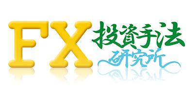 FX投資手法研究所 | レビューと検証のサイト